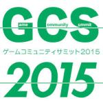 GCS2015特別インタビュー