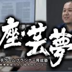 座・芸夢 若手ゲームプランナー育成塾 ~未来を担う人に伝えたいこと~