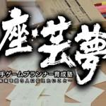 座・芸夢 若手ゲームプランナー育成塾 ~未来を担う人に伝えたいこと~13(6/20)