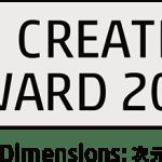 VRクリエイティブアワード2017で作品受付中(締切4/25)
