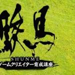 大阪で学生向けゲームクリエイター育成勉強会「駿馬」が開催(6/17)