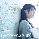Unityインターハイ2017で本選出場作品が確定、プレゼン発表を秋葉原で開催(10/22)