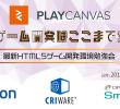 最新HTML5ゲーム開発環境勉強会(12/11)