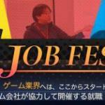 ゲーム業界就職・転職イベント G JOB FESTA 2019(3/30,4/13)