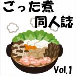 IGDA日本・技術書同人誌博覧会に初出展し、「ゲーム開発者のためのごった煮同人誌Vol.1」頒布(12/14)