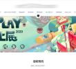 上海のインディゲーム展示会「WePlay」のインディーズゲームグランプリで日本ノベルゲーム部門の作品募集を開始