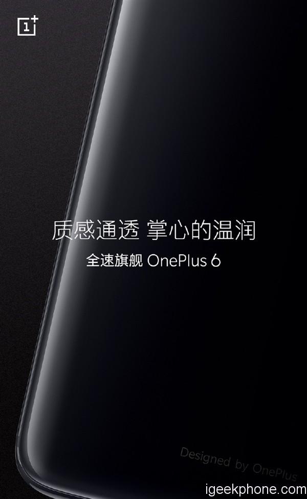 OnePlus 6 Rear Teaser