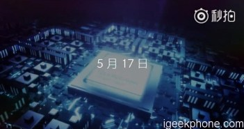 OnePlus 6 Teaser Ad