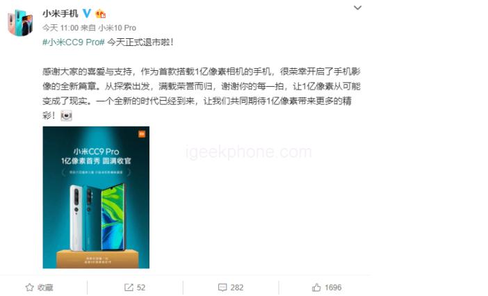 Xiaomi Stopped Selling Mi CC9 Pro