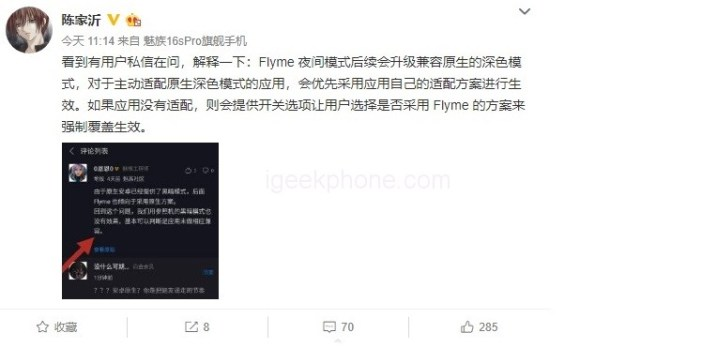 Flyme Night Mode Upgrade In the Future