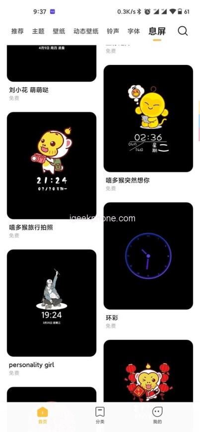 Xiaomi MIUI Theme AOD Section