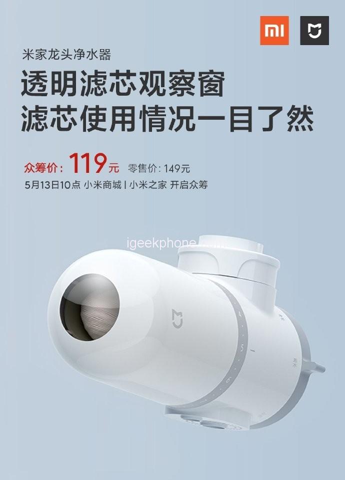 Xiaomi Mijia Faucet Water Purifier