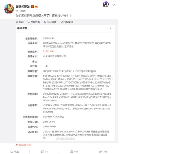 Xiaomi Mi MIX 4 2106118C radio transmission certification