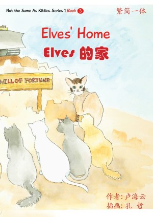 Book 3: Elves' Home/ Elves 的家   Stories of Cats