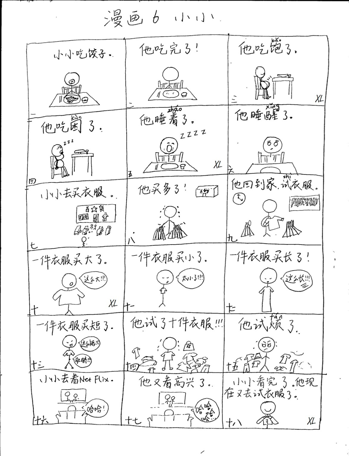 xian_lu_comic_strip_for_cfl_samples