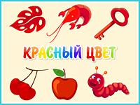 Учим цвета радуги игротека развивающих занятий про цвета