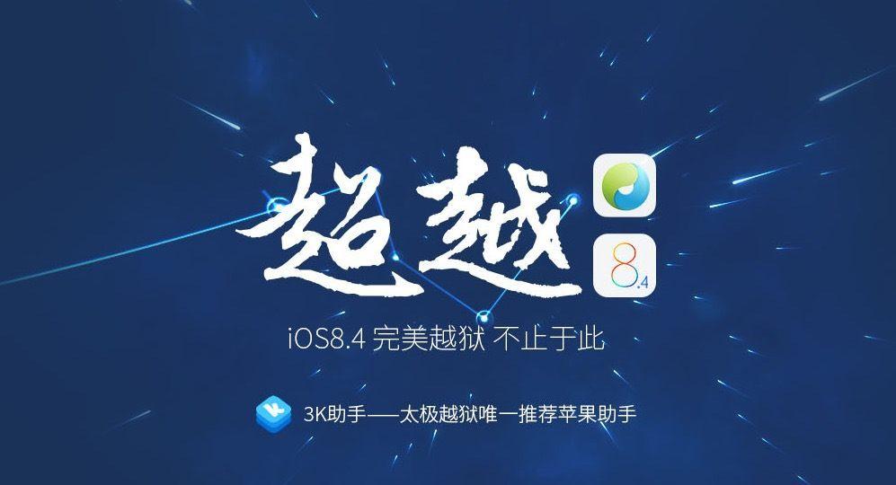 Taig releases beta 2 3 1 jailbreak utility for ios 8 4 ihash - Jailbreak wallpaper ...