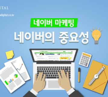 ทำการตลาดออนไลน์ในเกาหลี ทำไมต้อง Naver?