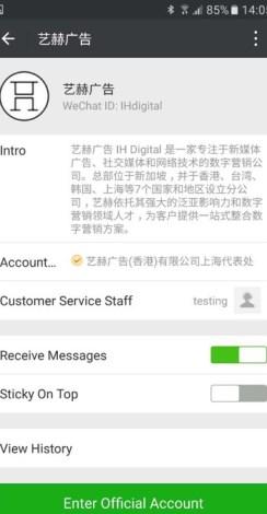 Verified Account | บัญชี WeChat