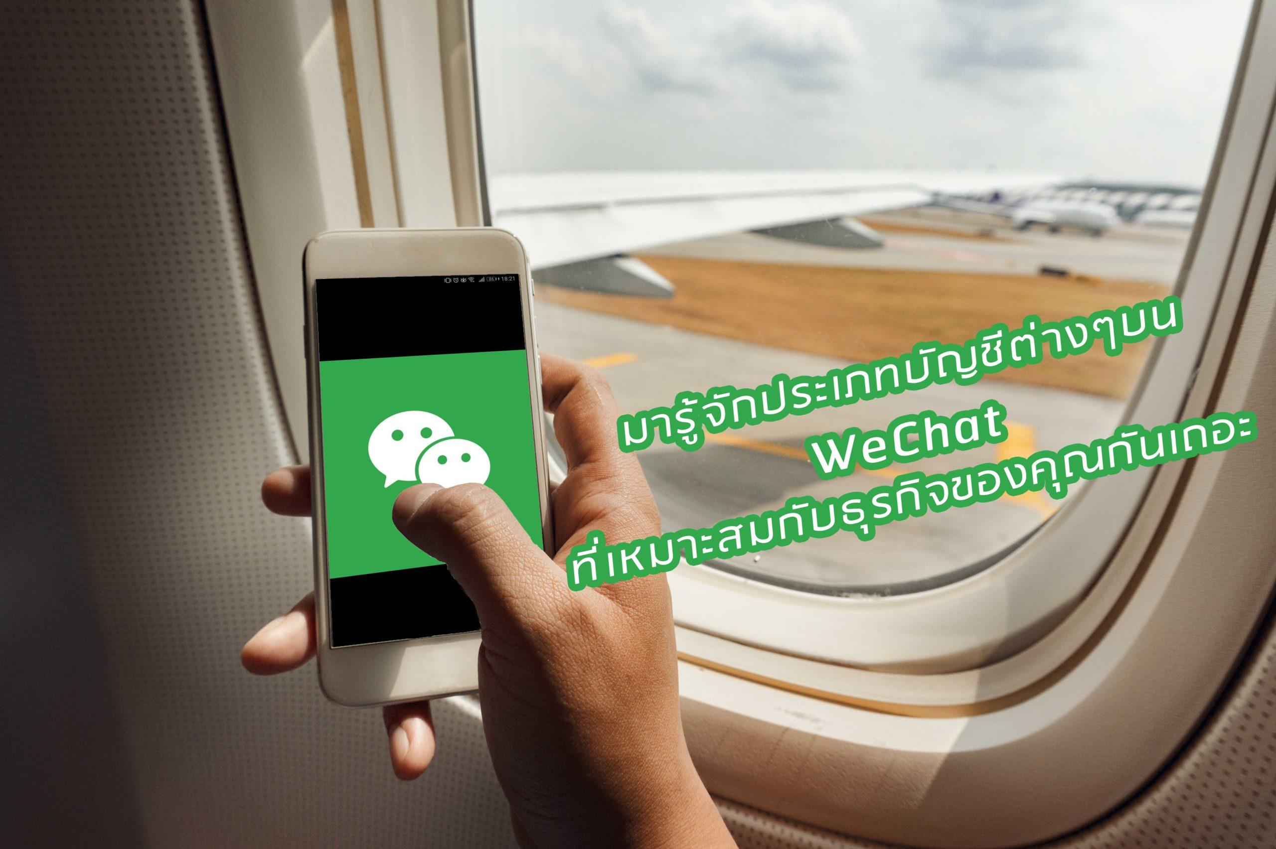 บัญชี WeChat