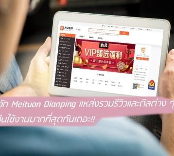 Featured Image   การตลาด Meituan Dianping