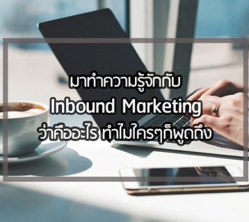 ทำ Inbound Marketing