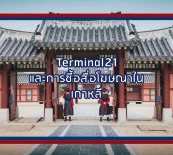 การตลาดเกาหลี - Terminal21