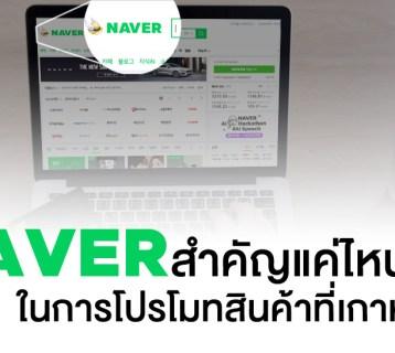 IH-Naver-2