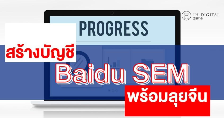 Baidu-SEM-cover