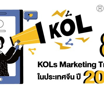 KOLs-Marketing