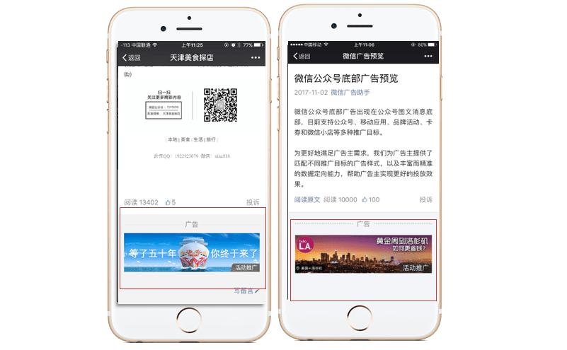 โฆษณา WeChat