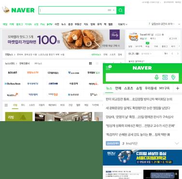 การตลาดดิจิทัลเกาหลี Naver 2
