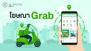 Introdution-to-3-Grab-ads