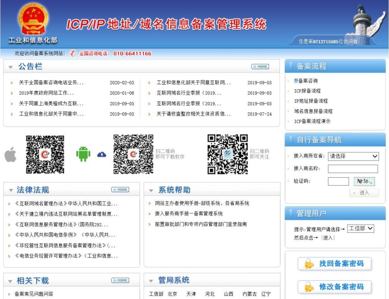 ICP License เปิดเว็บไซต์ในจีน