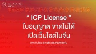 ICP-License-ใบอนุญาติ-ขาดไม่ได้-เปิดเว็บไซต์ในจีน