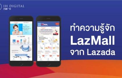 LazMall-ช่องทาง-อีคอมเมิร์ซ-ทำกำไรงาม-อย่างน่าเชื่อถือ!