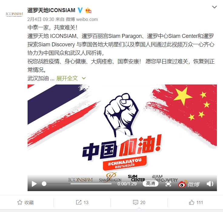 ChinaJiaYou-Campaign-บน-เพจ-เวยป๋อ