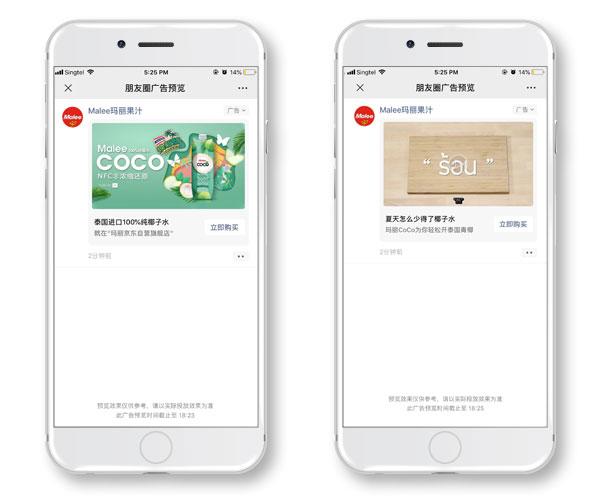 กลยุทธ์การตลาดจีน-WeChat