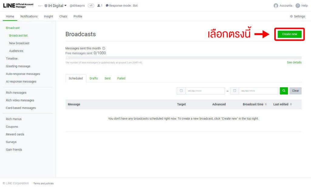 วิธีส่งข้อความ-LINE-Broadcast-messages-02