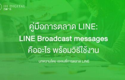 อธิบายครบ-LINE-Broadcast-messages-คืออะไร-พร้อมวิธีใช้งาน