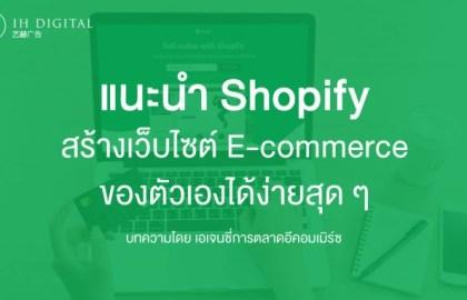 แนะนำ-Shopify-สร้างเว็บไซต์-E-commerce-ของตัวเองได้ง่าย-ๆ-ที่นี่