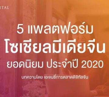 5 แพลตฟอร์ม โซเชียลมีเดียจีน ยอดนิยม ประจำปี 2020