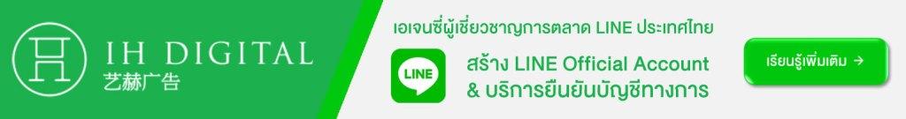 เอเจนซี่การตลาด LINE ประเทศไทย