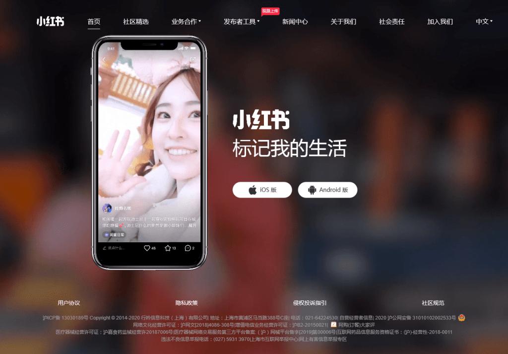 โซเชียลมีเดียจีน xiaohongshu-homepage