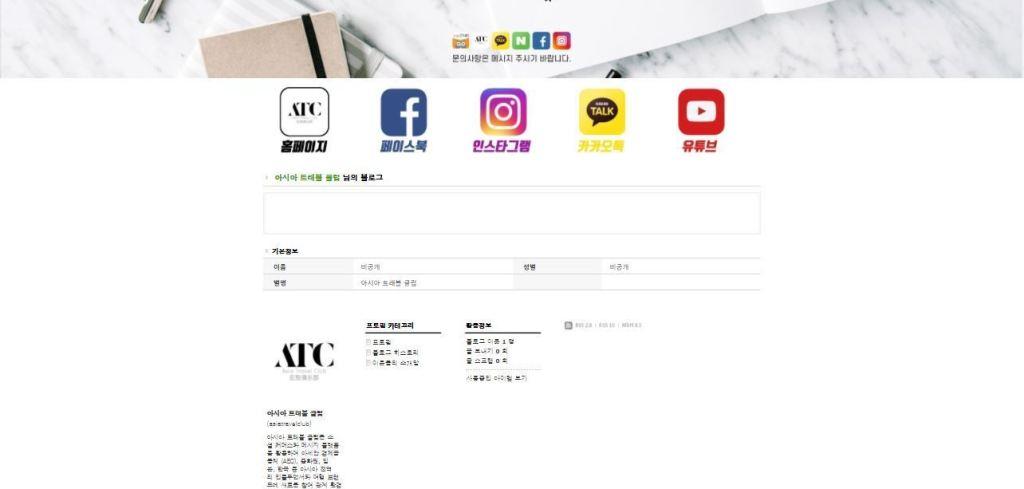 ATC-Profile-page