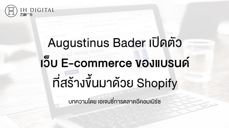 Augustinus-Bader-เปิดตัว-เว็บ-E-commerce-อย่างเป็นทางการ-ที่สร้างด้วย-Shopify-sns