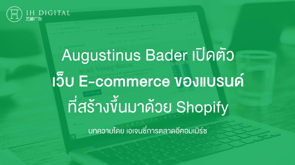 Augustinus-Bader-เปิดตัว-เว็บ-E-commerce-อย่างเป็นทางการ-ที่สร้างด้วย-Shopify