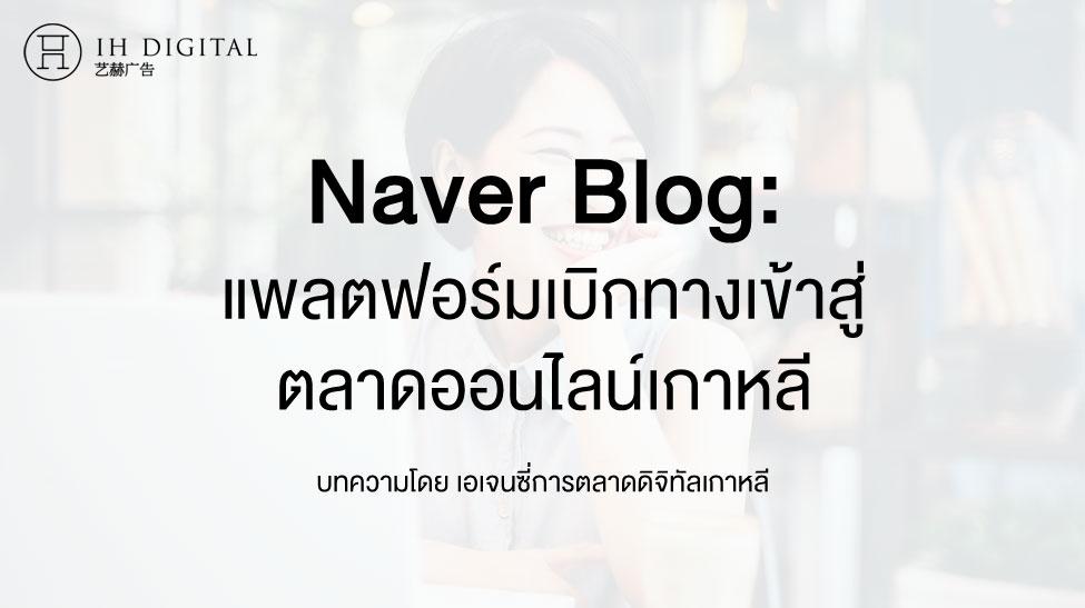 Naver-Blog-ใบเบิกทางสู่การตลาดออนไลน์เกาหลี-sns