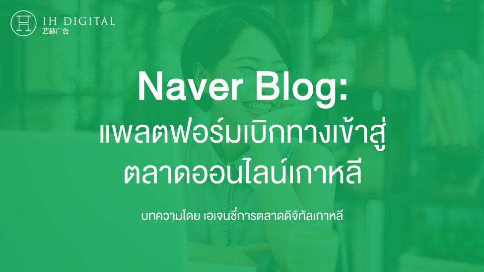 Naver-Blog-ใบเบิกทางสู่การตลาดออนไลน์เกาหลี