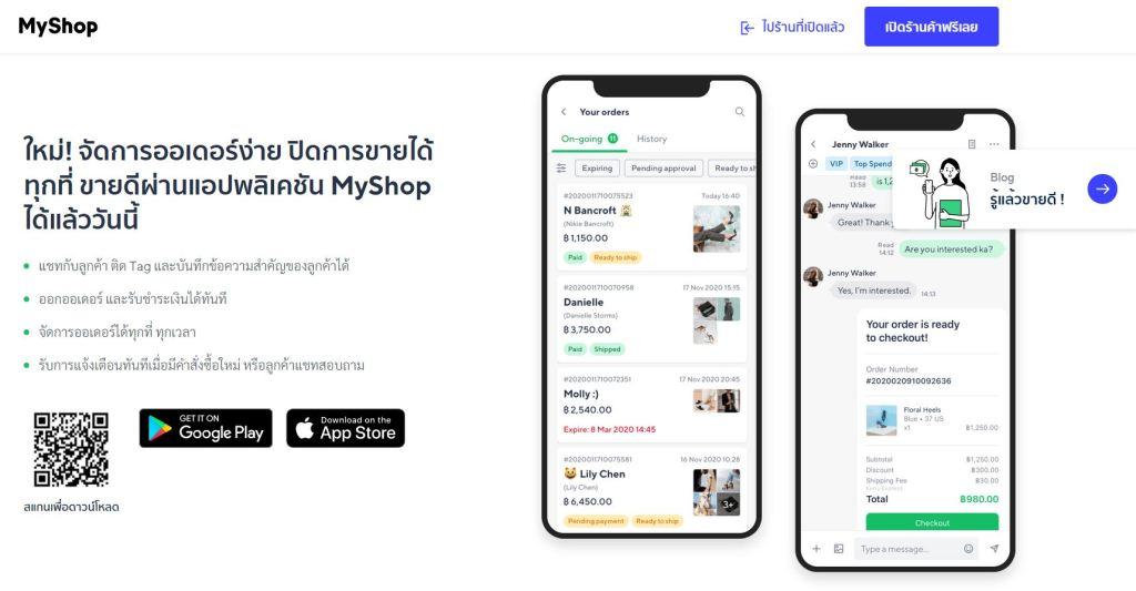 เปิดร้านค้าออนไลน์ LINE-MyShop-store
